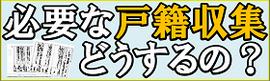 戸籍収集バナーミニ0001.png