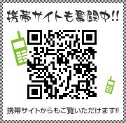 携帯サイドバナー.jpg
